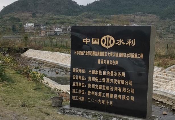 三都农业产业示范园周覃威农大坝河道治理及水利设施必威体育平台足球