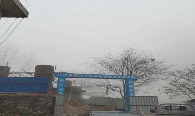开阳县第四中学学生食堂、学生宿舍楼改扩建必威体育平台足球